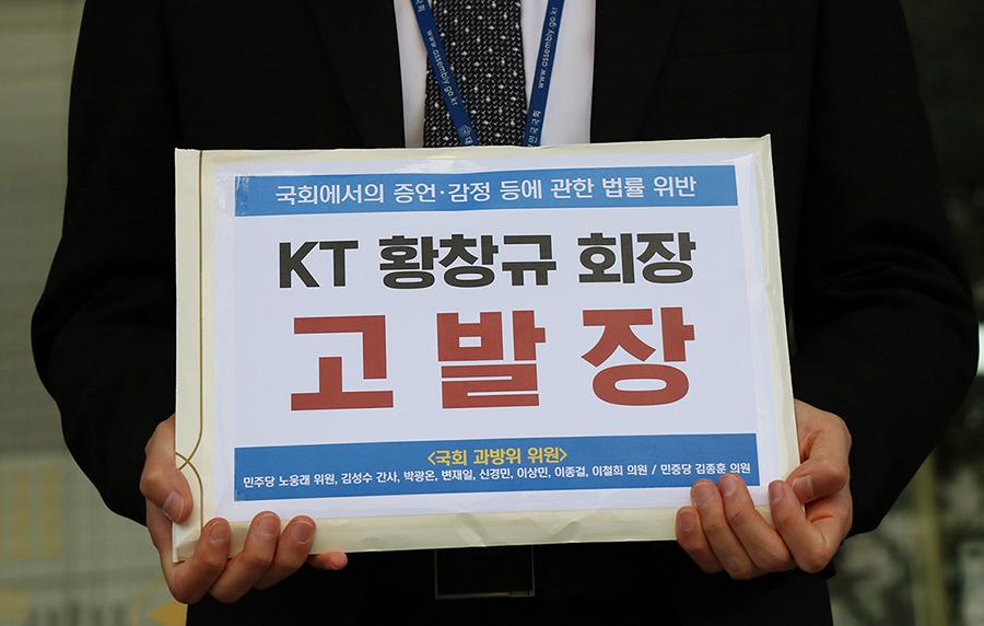 25일 국회 관계자가 서울남부지검에 황창규 KT회장에 대한 고발장을 접수하고 있다. / 사진=김성수 의원실