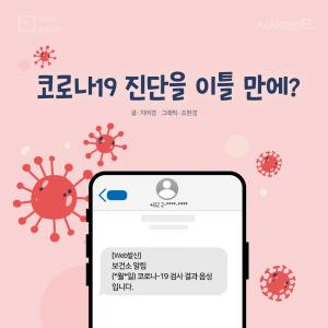 [SiSAPOINT] 코로나19 진단을 이틀 만에?