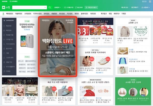 네이버·카카오 '라이브 커머스' 강세에 긴장하는 '홈쇼핑' - 시사저널e ...